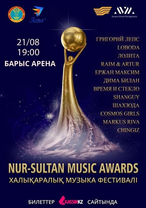 Международный фестиваль «Nur-Sultan Music Awards»