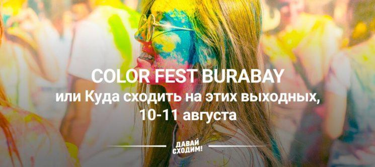 Color Fest Burabay или куда сходить на этих выходных, 10-11 августа