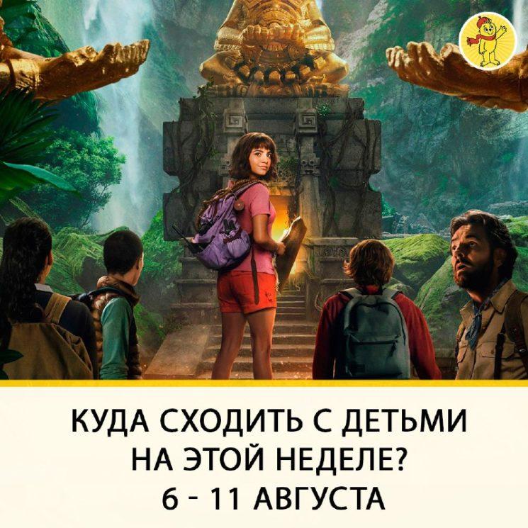 Куда сходить с детьми на этой неделе? С 6 - 11 августа