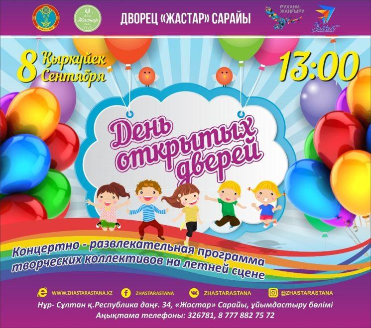 День открытых дверей во Дворце Жастар
