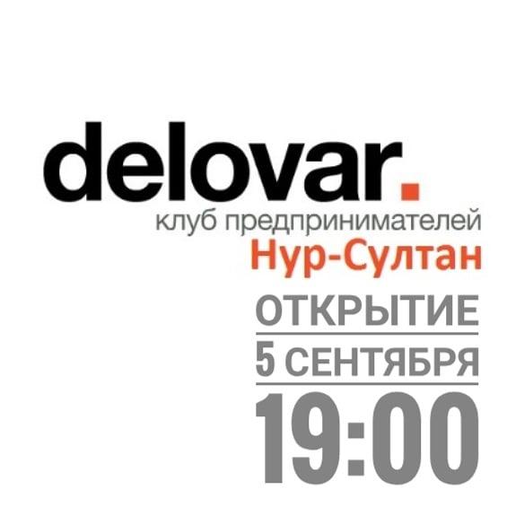 """Клуб Предпринимателей """"Деловар""""Клуб Предпринимателей """"Деловар"""""""