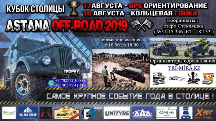 Кубок столицы Astana Off-Road 2019