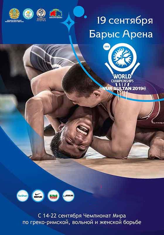 Чемпионат Мира по борьбе 2019 в Астане