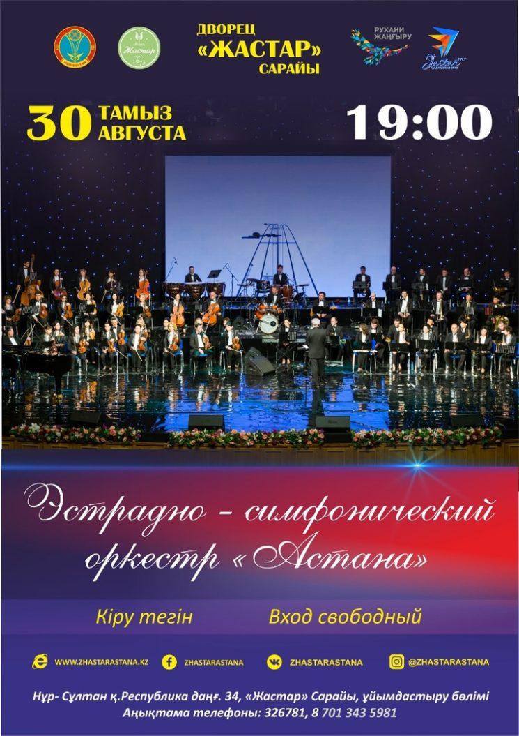 Концертная программа во Дворце Жастар