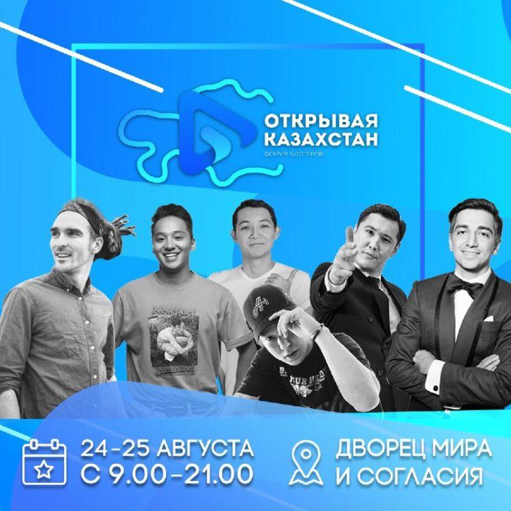 """Форум блогеров """"Открывая Казахстан"""""""