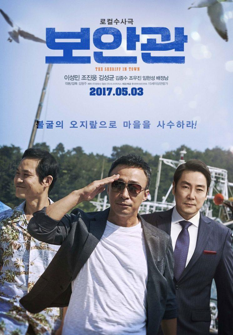 """Сеанс корейских фильмов: """"Шериф"""""""