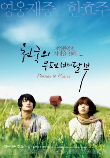 Сеанс корейских фильмов: Небесный почтальон