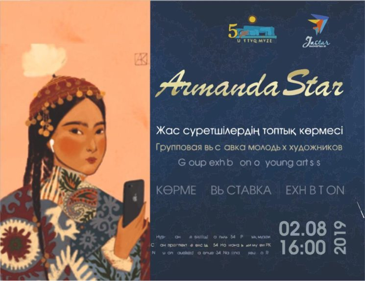 """Групповая выставка молодых художников """"Armanda Star"""""""