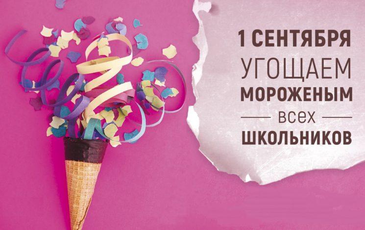 Бесплатное мороженое школьникамzewfa