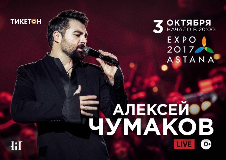 Концерт Алексея Чумакова в Астане