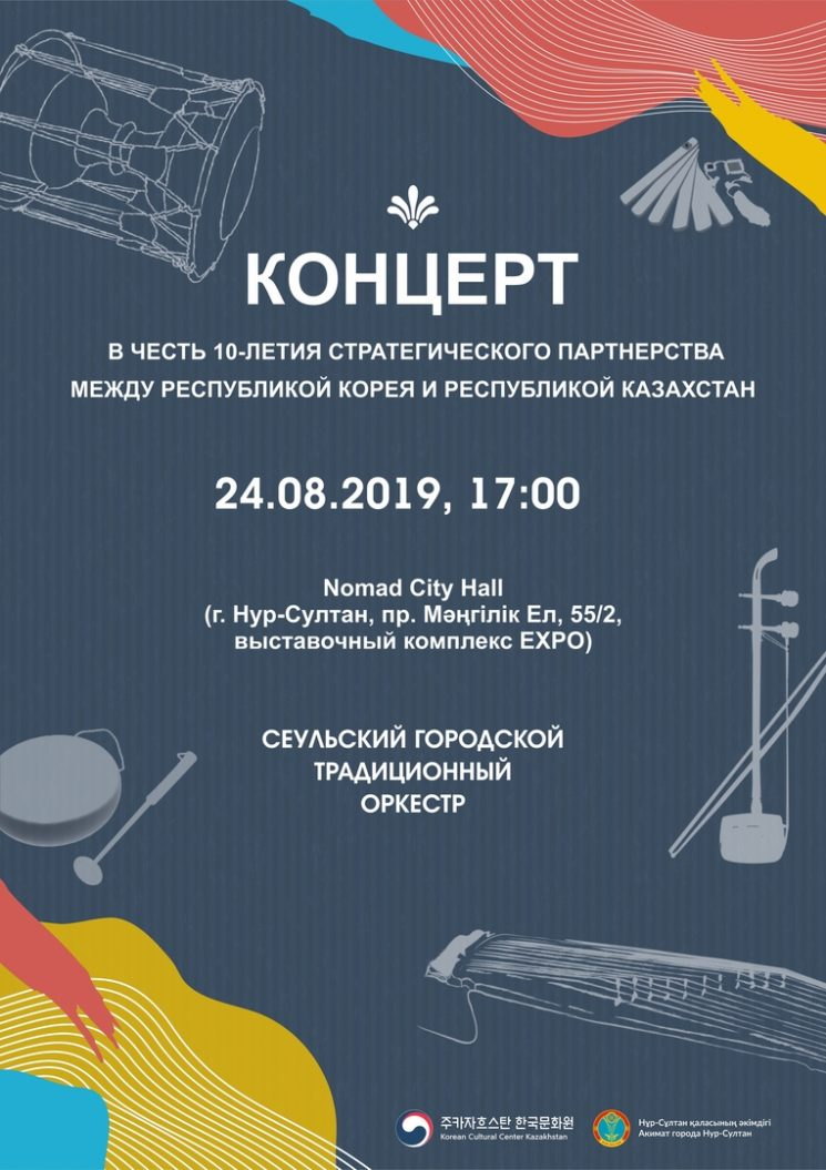 """Концерт """"Сеульский традиционный оркестр"""""""