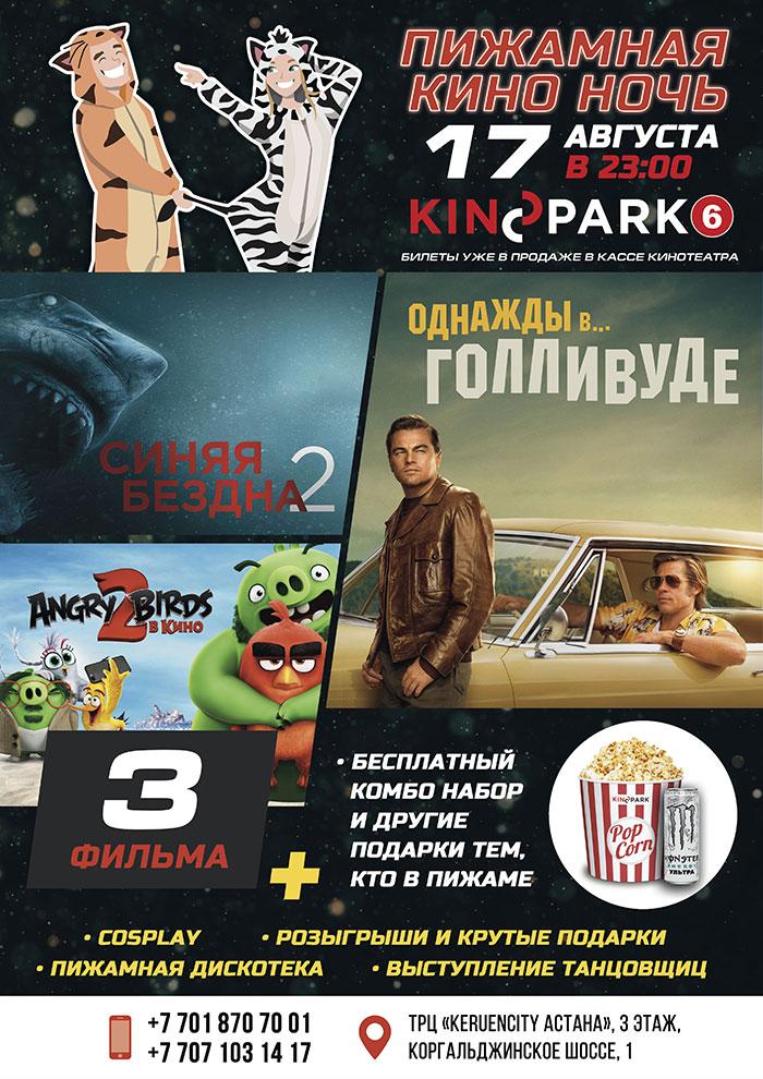 Пижамная «Кино Ночь» в Kinopark 6 KeruenCity