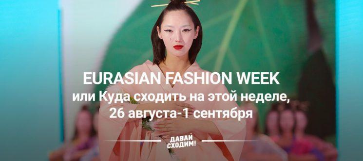 Eurasian Fashion Week или куда сходить на этой неделе, 26 августа-1 сентября