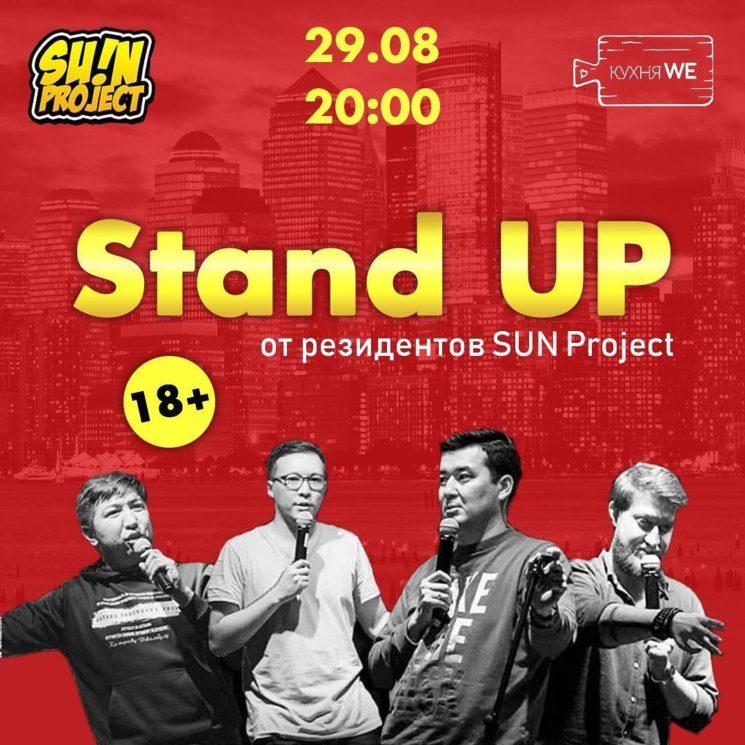 Stand Up с резидентами SUN Project на Кухне WE