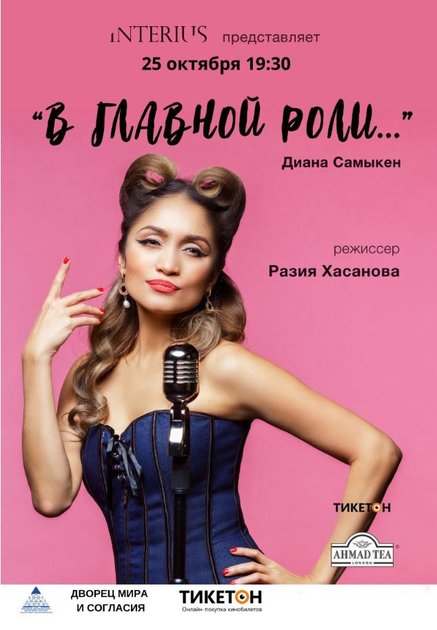 Спектакль «В главной роли...» в Нур-Султане (Астана)