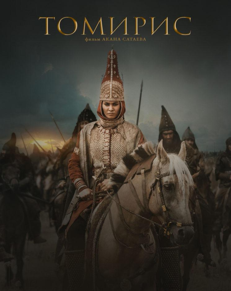 Томирис