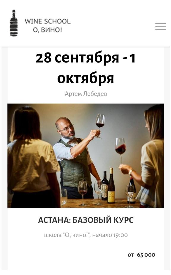 Астана: Базовый курс «О, вино»