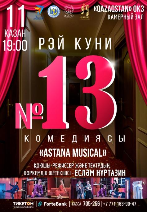 Комедия Рэя Куни «№13»