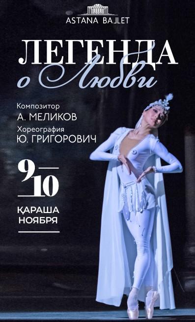 «Легенда о любви» в Astana Ballet