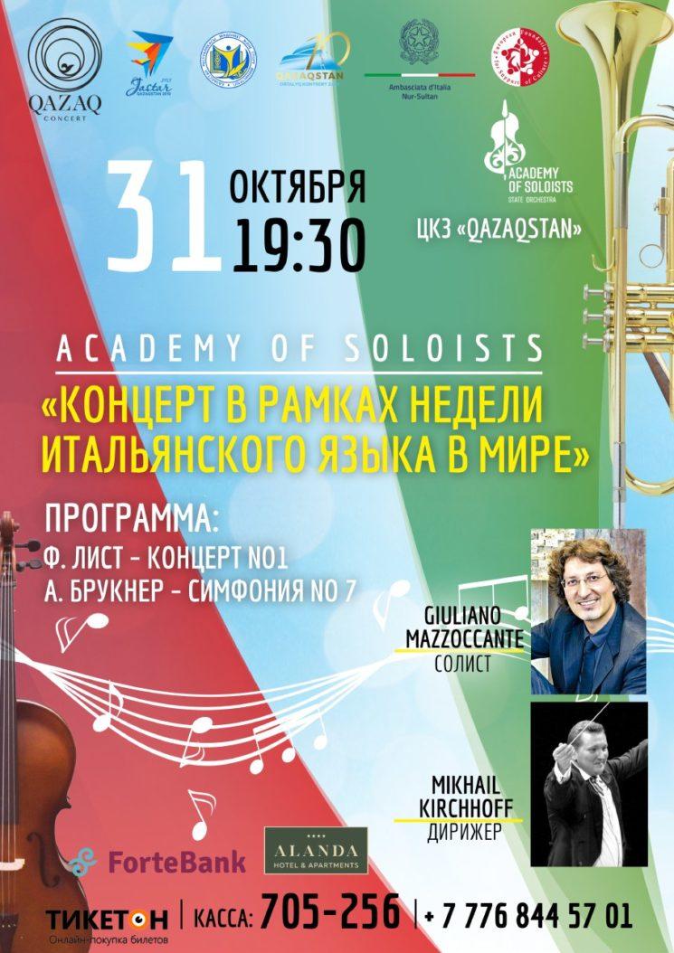 Концерт в рамках Недели итальянского языка в мире
