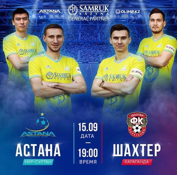 ФК «Астана» - ФК «Шахтёр»