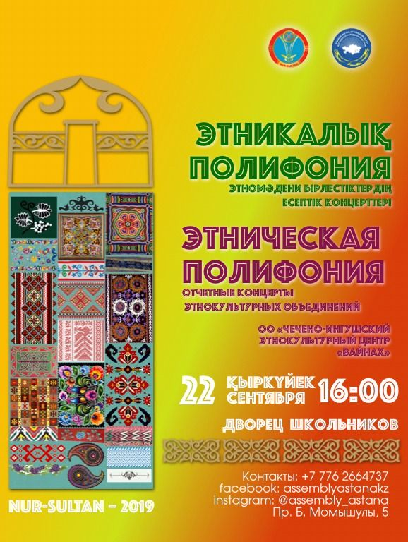 Концерт «Этническая полифония»