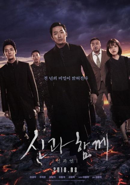 """Сеанс корейских фильмов: """"С Богами: Последние 49 дней"""""""