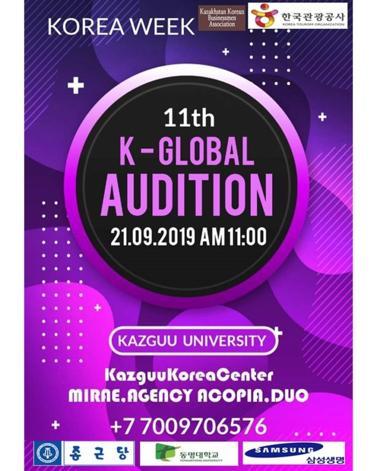 World K-Global Audition in Astana