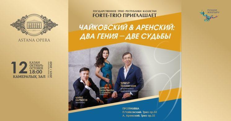 «Чайковский & Аренский: два гения – две судьбы» (AstanaOpera)