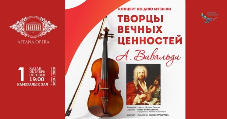 «Творцы вечных ценностей» А.ВИВАЛЬДИ (AstanaOpera)