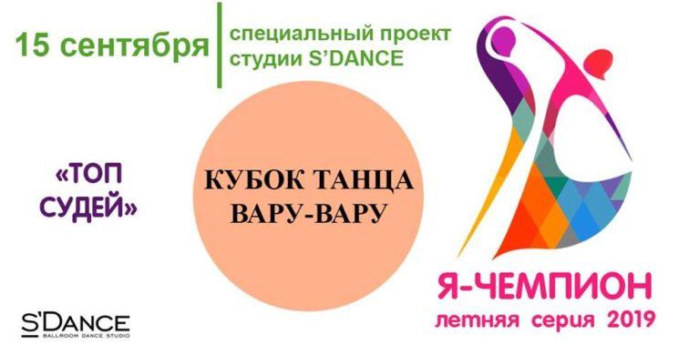 Кубок танца Вару-вару