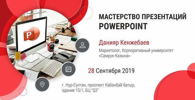 Мастерство презентаций PowerPoint