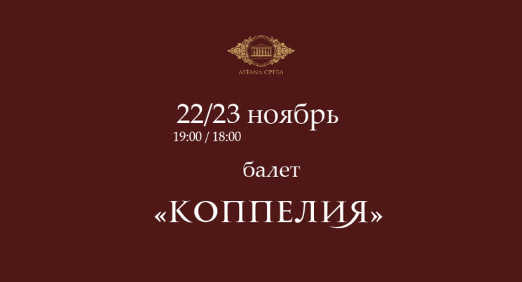 Коппелия (AstanaOpera)