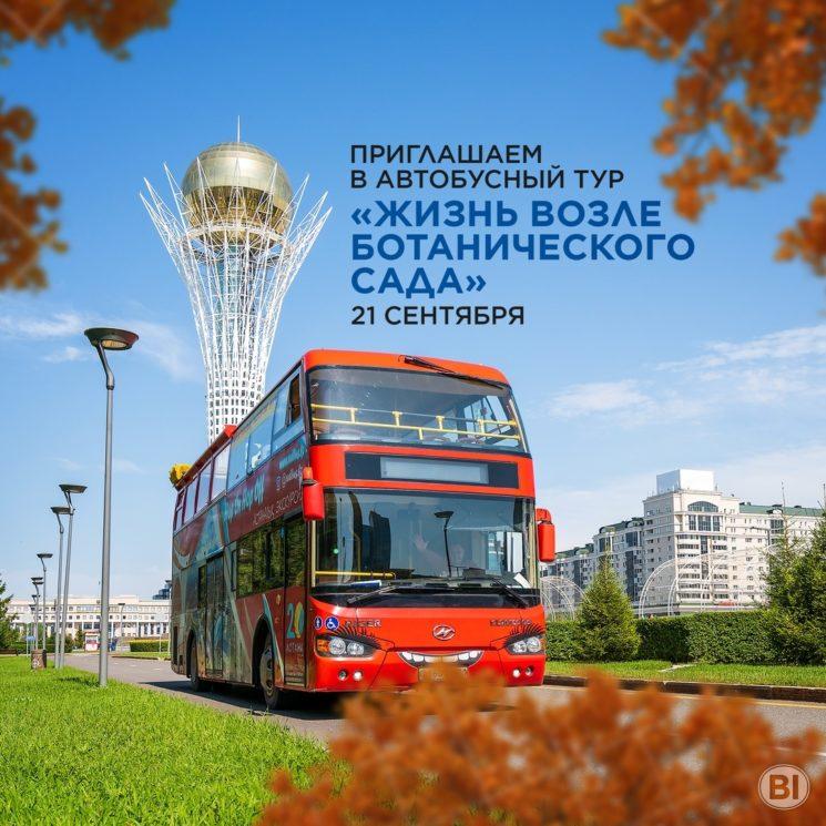 Автобусная экскурсия «Жизнь возле Ботанического сада»