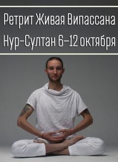"""""""Ретрит живая випассана"""""""