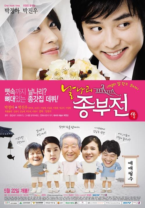 """Сеанс корейских фильмов: """"Непослушная невестка"""""""