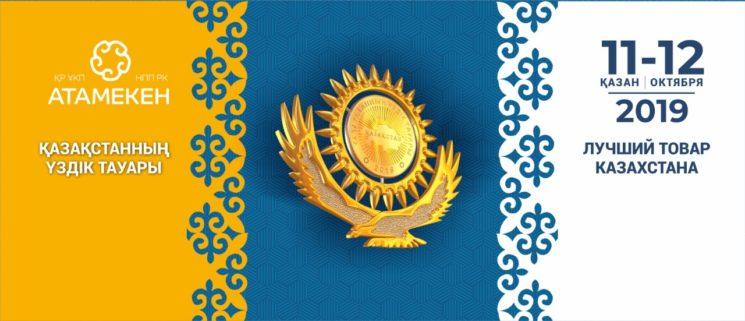 конкурс-выставка «Лучший товар Казахстана»