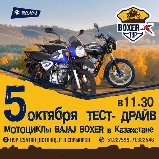 Тест-драйв мотоциклы Bajaj Boxer