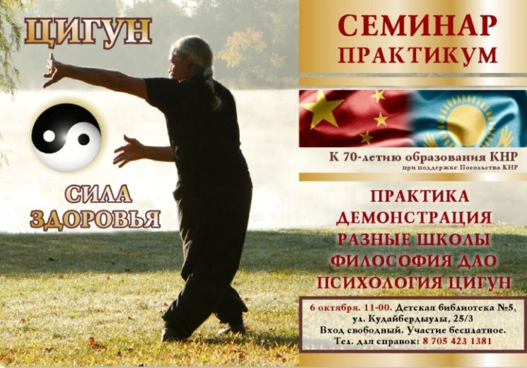 "Семинар - практикум ""Цигун - сила здоровья"""