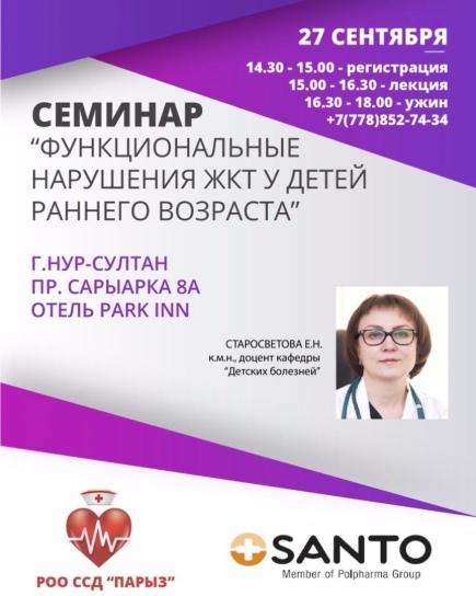 Бесплатный семинар для медицинских сестёр