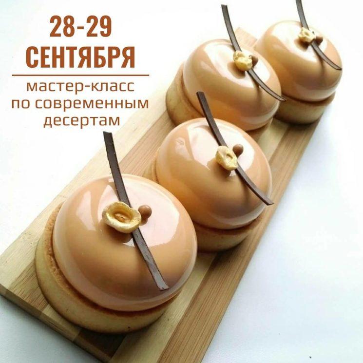Мастер-класс по современным десертам