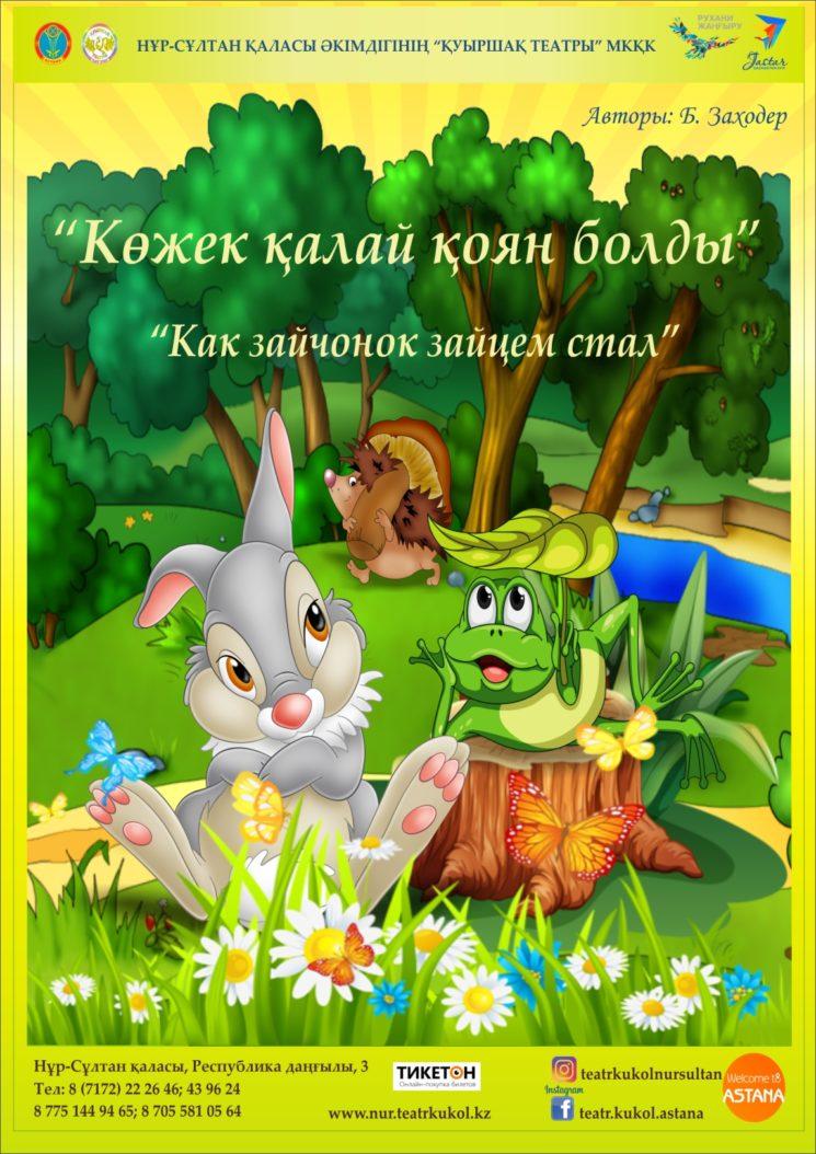Как зайчонок зайцем стал