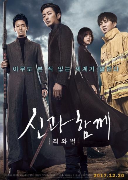 """Сеанс корейских фильмов: """"С Богами: Два мира"""""""