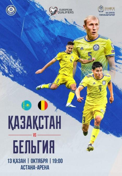 Матч Казахстан - Бельгия