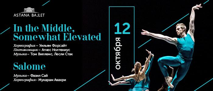 Два одноактных балета в Astana Ballet