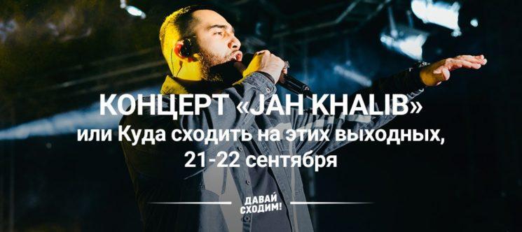 Концерт «Jah Khalib» или куда сходить на этих выходных, 21-22 сентября