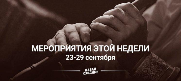 Мероприятия этой недели 23-29 сентября