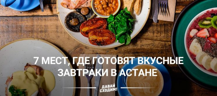 7 мест, где готовят вкусные завтраки в Астане