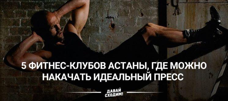 5 фитнес-клубов Астаны, где можно накачать идеальный пресс