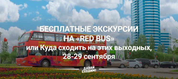 Бесплатные экскурсии на «Red Bus»или Куда сходить в эти выходные, 28-29 сентября